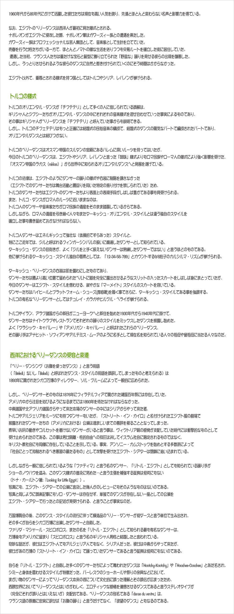 ベリーダンスの歴史02