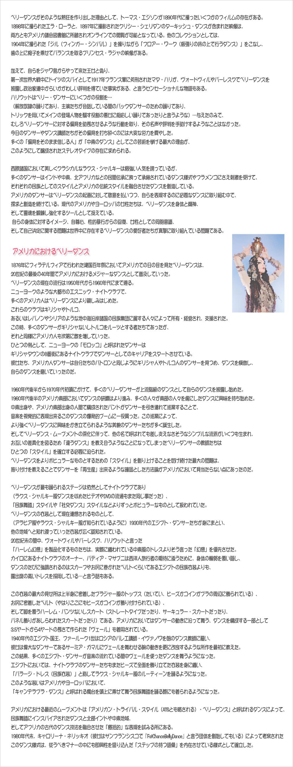 ベリーダンスの歴史03