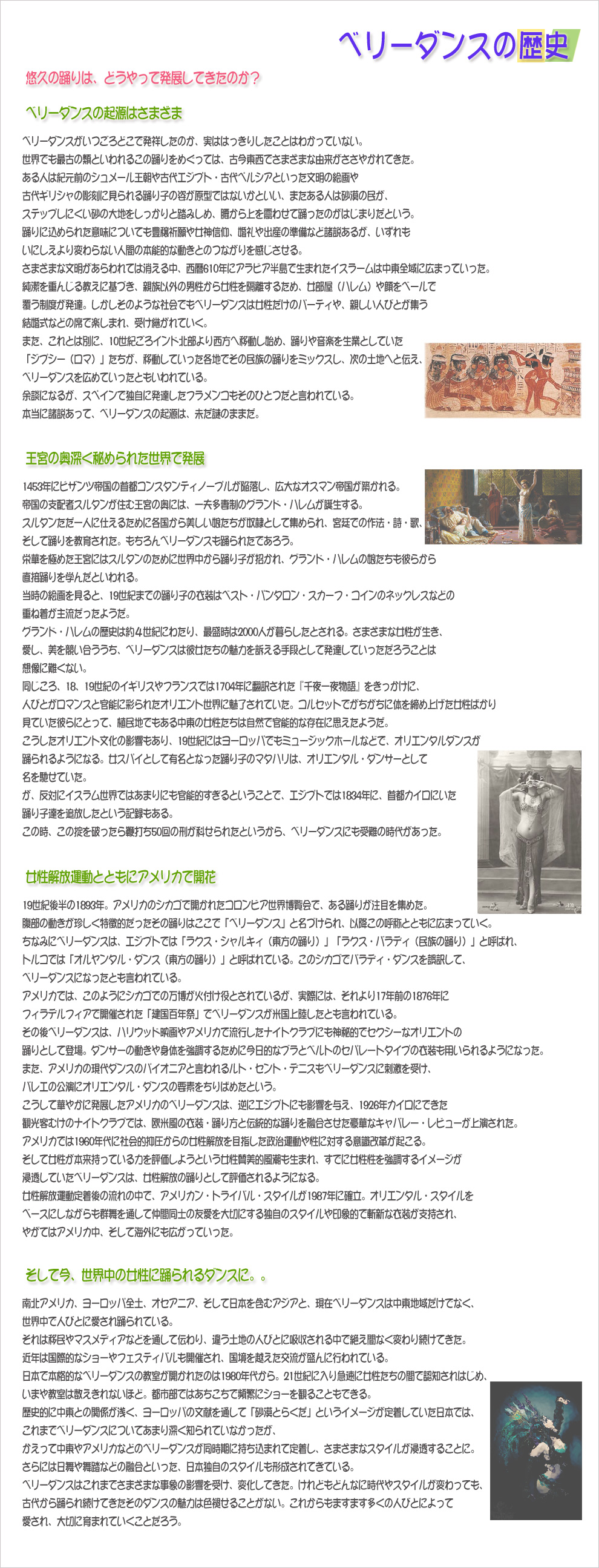 ベリーダンスの歴史his